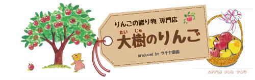 りんごの贈り物 専門店 ~ 大樹のりんご ~ produced by ツチヤ農園 ~ 長野 りんご狩り 果樹園